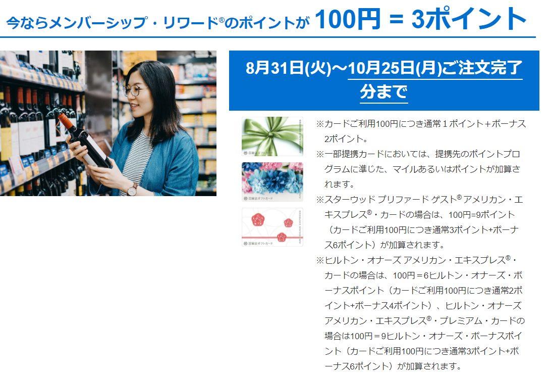 アメックス百貨店ギフトカード購入でポイント3倍(SPG、ヒルトンも対象)