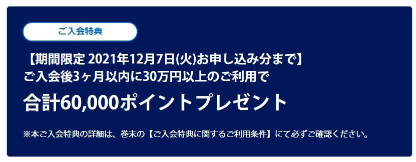 SPGアメックスの新規入会キャンペーンが再び2倍に!