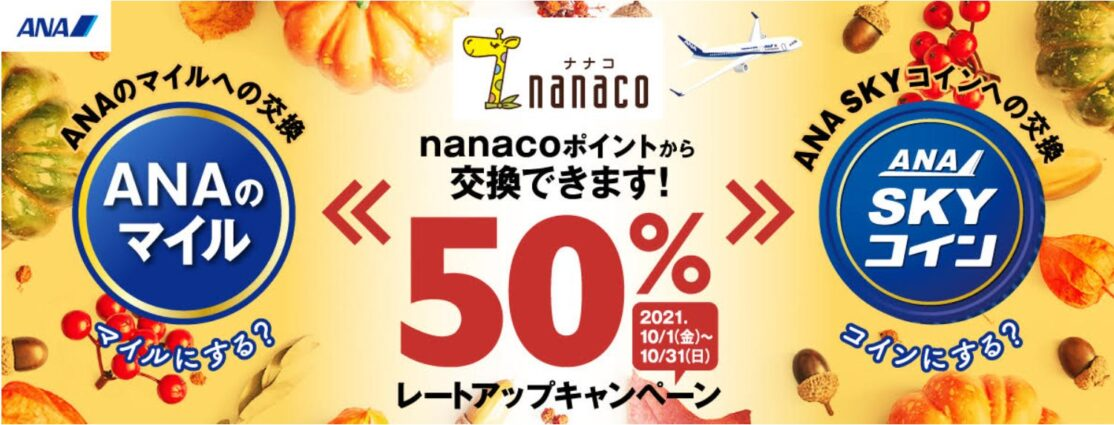 nanacoポイントからANAのマイル・ANA SKY コイン 50%レートアップキャンペーン