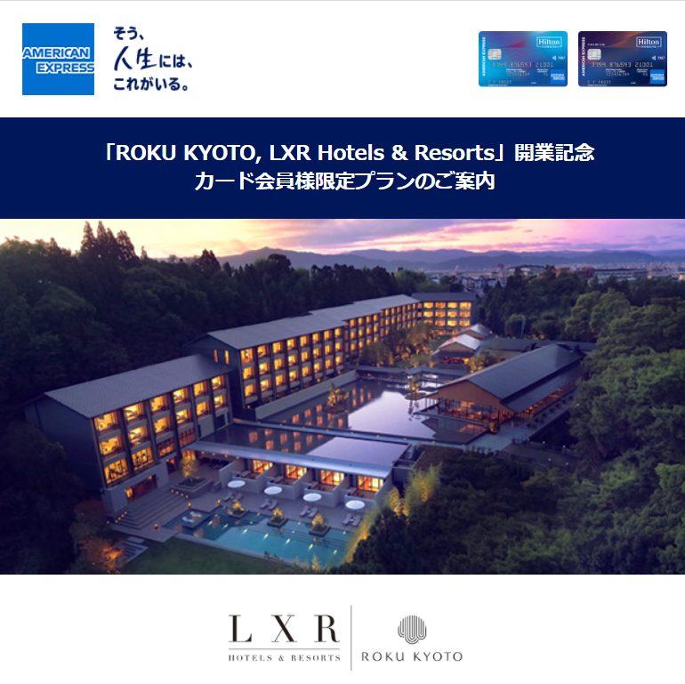 「ROKU KYOTO, LXR Hotels & Resorts」開業記念 カード会員様限定プランのご案内