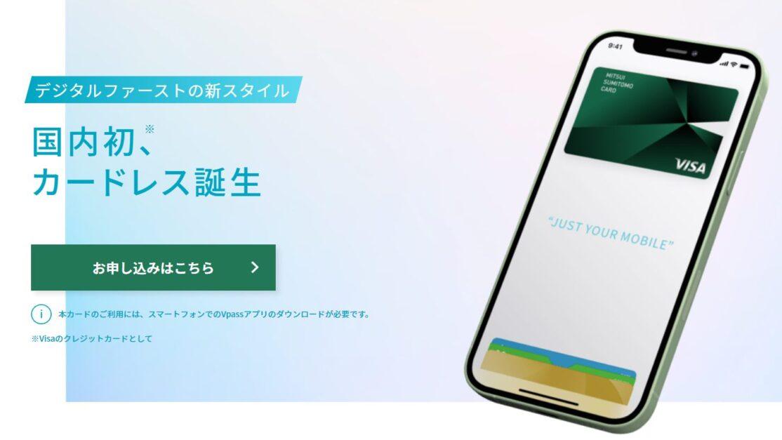 三井住友カードANAカードもカードレス発行される?