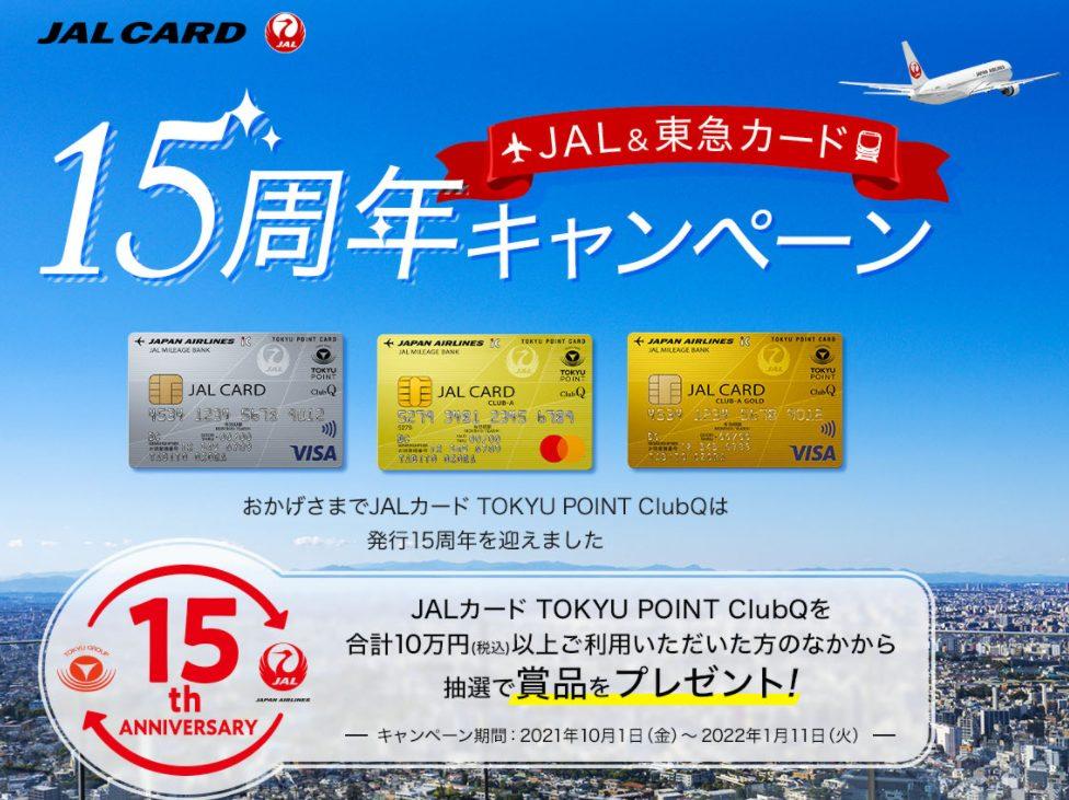 JAL&東急カード15周年キャンペーンで既存会員向けキャンペーン
