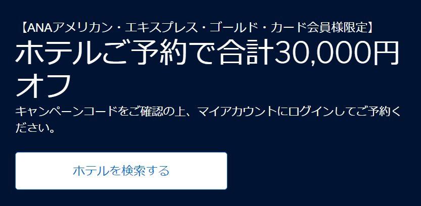 ANAアメックスゴールドに20,000円以上利用で1万円引きキャンペーン