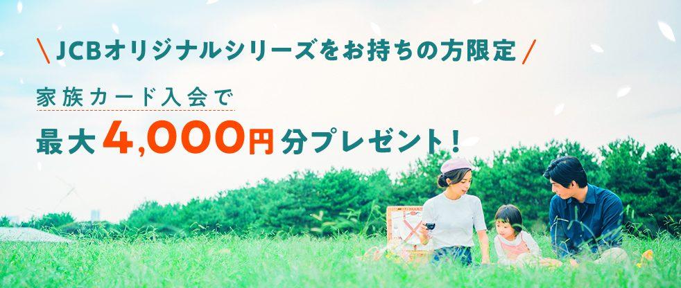 家族カード入会でJCBギフトカード最大4,000円分プレゼント!(2021年10月~2022年3月入会) 本文の先頭です