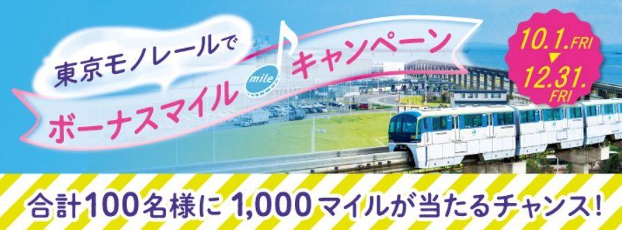 東京モノレールANA&JALマイル会員に1,000マイル付与キャンペーン