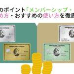 アメックスのポイント「メンバーシップ・リワード」の賢い貯め方・おすすめの使い方を徹底解説!
